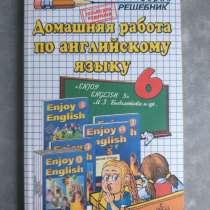 Домашняя работа по английскому языку 6 класс, в Москве