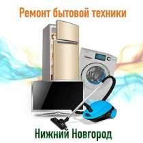 Ремонт телевизоров, бытовой техники, установка антенн, в Нижнем Новгороде