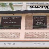 Козырёк, навесы, ролики, в г.Ташкент