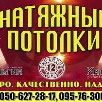Натяжные потолки в Горловке, в г.Горловка