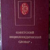 Cоветский энциклопедический словарь, 1600 страниц, в г.Ташкент