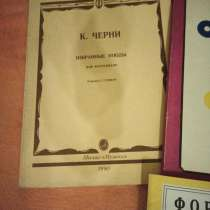 Учебники по фортепиано, в Москве