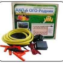 Автоматический капельный полив «АКП ОГО-Родник», в Казани