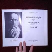 Салтыков-Щедрин М. Е. 10 томов, в Омске