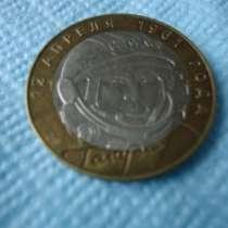 Гагарин - монета, в Улан-Удэ