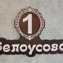 Адресная табличка, в Ярославле