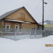 Продаем теплый дом со всеми удобствами в с. Борское Самара, в Самаре
