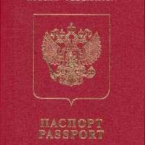 Временная и постоянная регистрация, в Тольятти