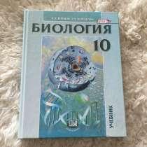 Учебник по биологии 10 класс Теремов, Петросова, в Красногорске