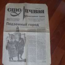 Газета Столичная ноябрь 1993 г, в Москве
