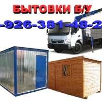 бытовки бу, строительные вагончики бу, в Раменское