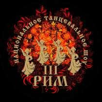 Национальное танцевальное шоу, в Москве