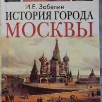Забелин История города Москвы, в Новосибирске