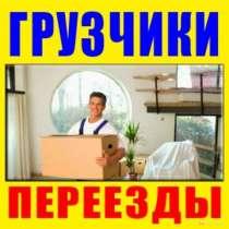 Услуги грузчиков-разнорабочих. Благовещенск, в Благовещенске