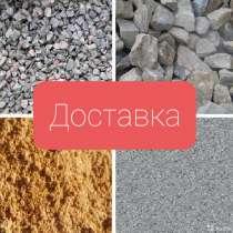 Доставка, в Новокубанске