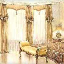 Красивые шторы-легко. Выезд с образцами тканей, в Дмитрове