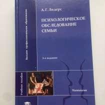 Книги по психологии, в Щелково