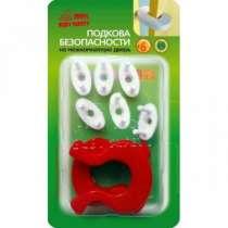 Набор: Подковы стопор дверей и окон, Заглушки электро розето, в Москве
