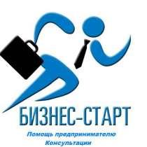 Бизнес-консультации: от идеи до реализации плана!, в г.Павлодар