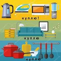 Куплю б/у посуду, хрусталь, сервизы, казаны, самовары, в г.Бишкек