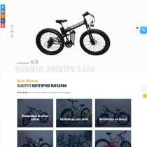 Продам интернет магазин велосипедов, в Москве