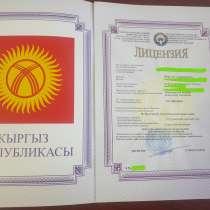 Продаю ОсОО с лицензией на строительство, ломбард, охранное, в г.Бишкек