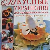 Книги интересных рецептов, в Новоуральске