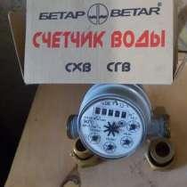Счетчик расхода воды (холодной и горячей) БЕТАР (схв, сгв), в Мурманске