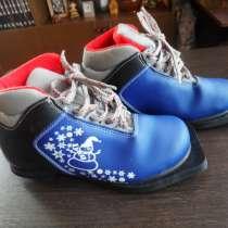 Лыжные ботинки размер 34, в Москве