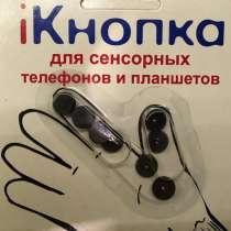 Продаётся незаменимый помощник в зимних условиях, в Иркутске