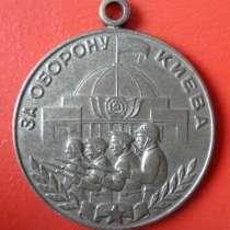 СССР медаль За оборону Киева, в Орле