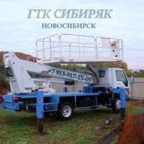 Аренда, заказ,услуги: Автовышка от 15 до 45м. в Новосибирске, в Новосибирске