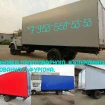 Продажа фургонов,европлатформа на Газон Некст, Садко 3308, в Воронеже