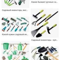 Купим садовые инструменты, в г.Минск