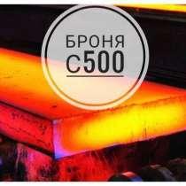 Сталь С-500, в Екатеринбурге