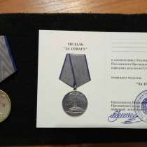 Продам медали с чистыми документами, в г.Харьков