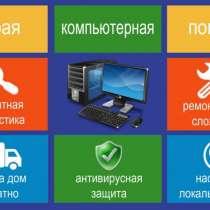 Компьютерная помощь, в Севастополе