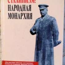 Сталинизм: народная монархия, в Новосибирске