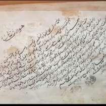 Стариный свишеный каран полавино 17 века рука пис, в г.Баку