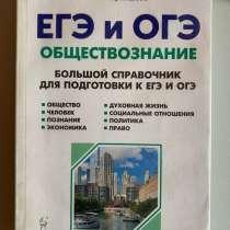 Справочник ЕГЭ + конституция, в Нижнекамске