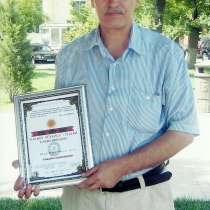Курсы: Психология, Парапсихология, Биоэнергетика, в г.Баку