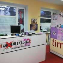 Готовый бизнес- Копировальный центр в Витебске, в г.Витебск