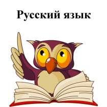 Преподаватель русского языка, в г.Душанбе