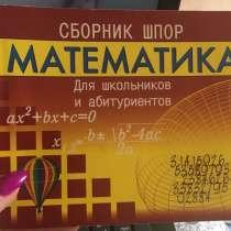 Сборник шпор, Математика для школьников и абитуриентов, в Санкт-Петербурге