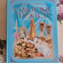 Книга, в Новосибирске