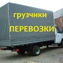 Грузчики, перевозки, в Белгороде