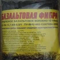 Фибра базальтовая, (рубленое базальтовое волокно 12-14 мм), в Таганроге
