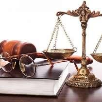 Юридическая помощь гражданам и бизнесу, в г.Южный