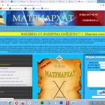 Создание сайтов и нестандартных программ, в Екатеринбурге