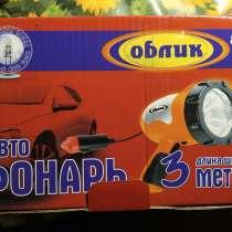 Фонарь-прожектор Фара-искатель 100ватт, в г.Алматы